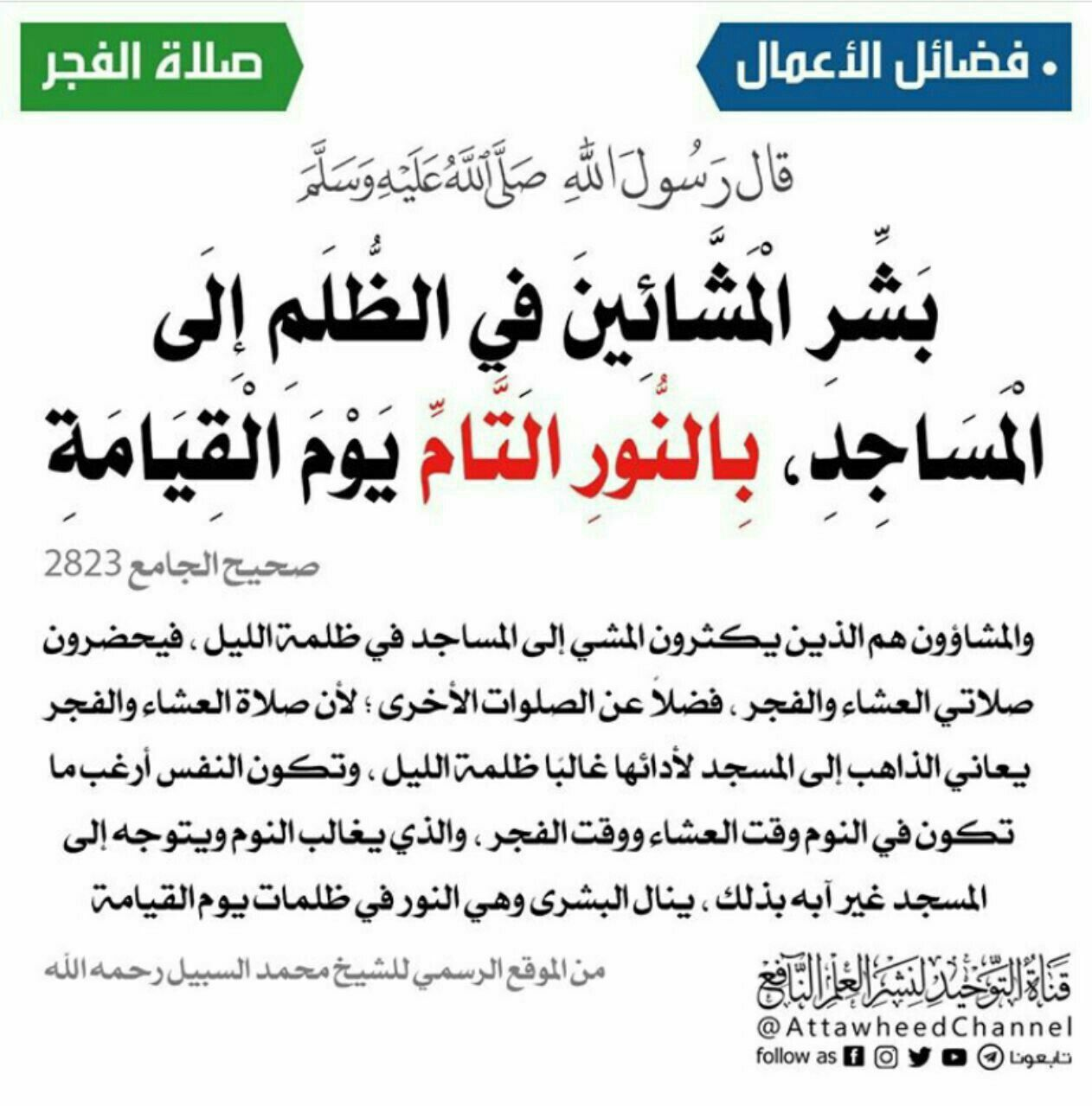 Pin By Hamza On الصلاة Islamic Phrases Ahadith Hadith
