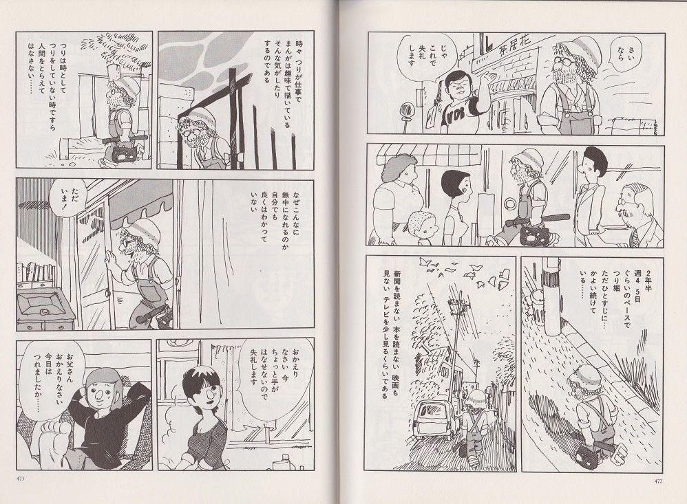 永島慎二の「残光」より 1975年