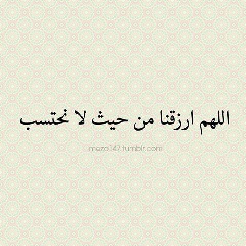 Pin By Imene Idriss On の اللهم تقبل دعاءنا の Math Arabic Calligraphy Calligraphy