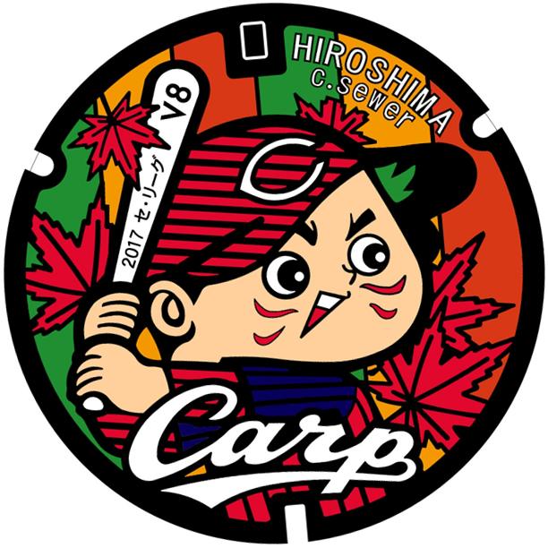 カープ坊やマンホールふたのv8デザイン 広島 野球 カープ スポーツ