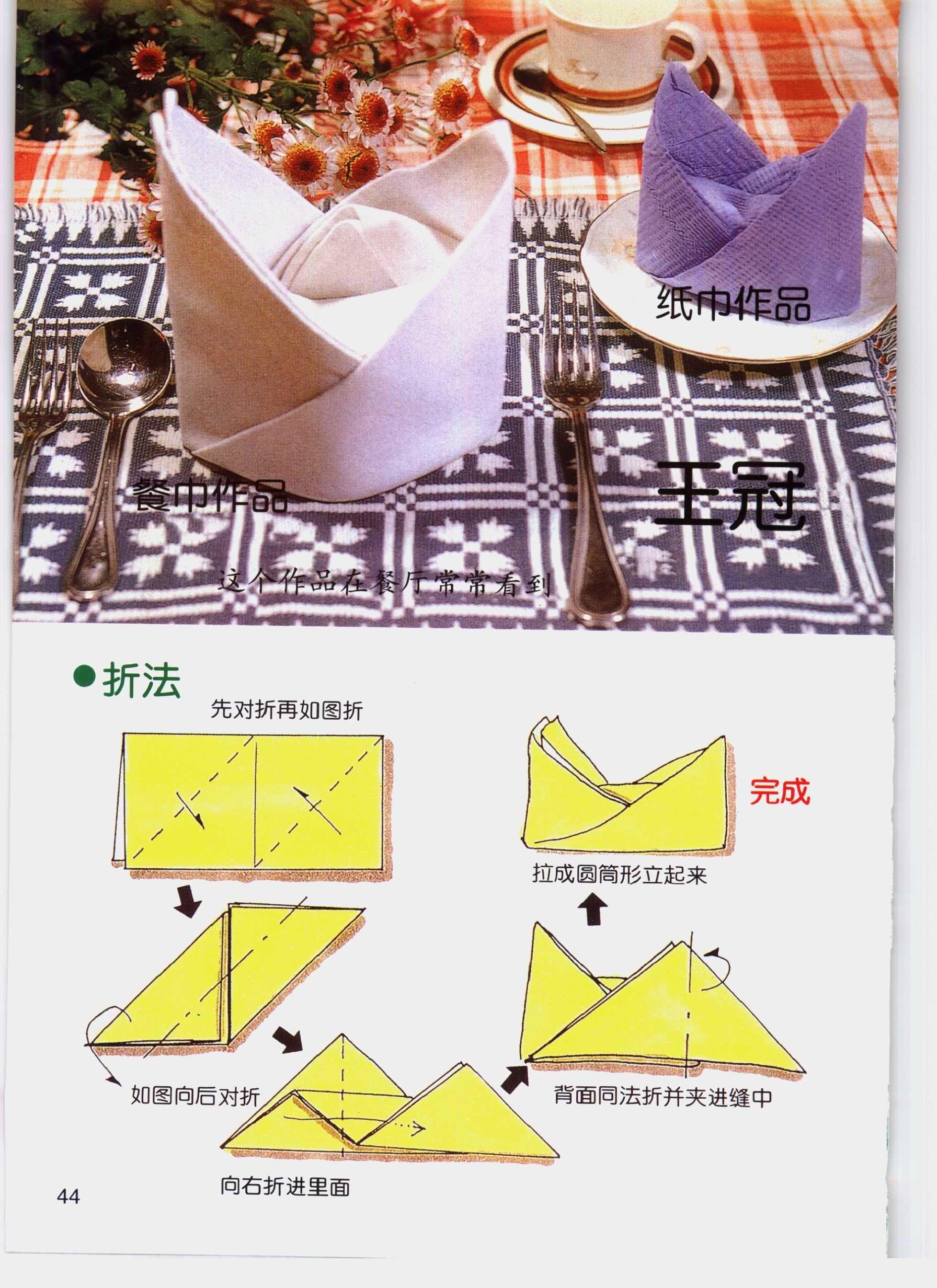 How To Fold A Fancy Napkin Diy Fold Napkins Crown Creative Napkins Napkin Folding Diy Napkins