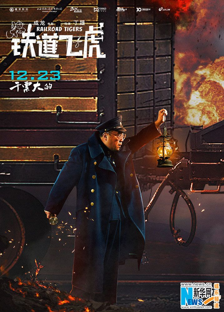 Posters from 'Railroad Tigers'  http://www.chinaentertainmentnews.com/2016/12/posters-from-railroad-tigers.html