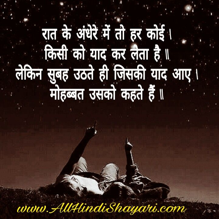 romantic shayari on love in hindi र त क अ ध र म