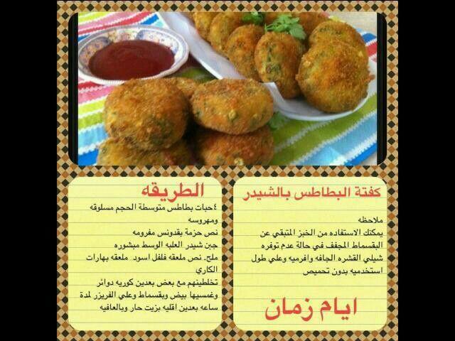 كفته البطاطس Cookout Food Food Receipes Food Recipies