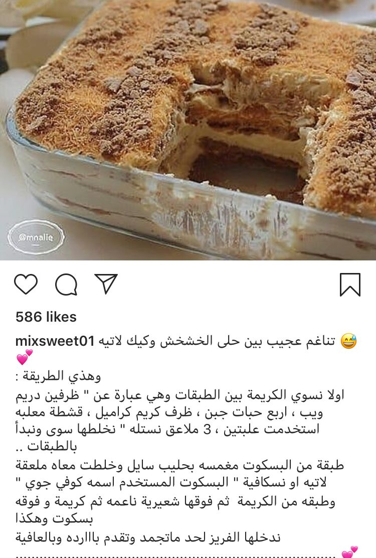 Pin By Ramya On حلويات تحلية حلى صواني حلى قهوة صينية Sweets Recipes Food Drinks Dessert Cooking Recipes Desserts
