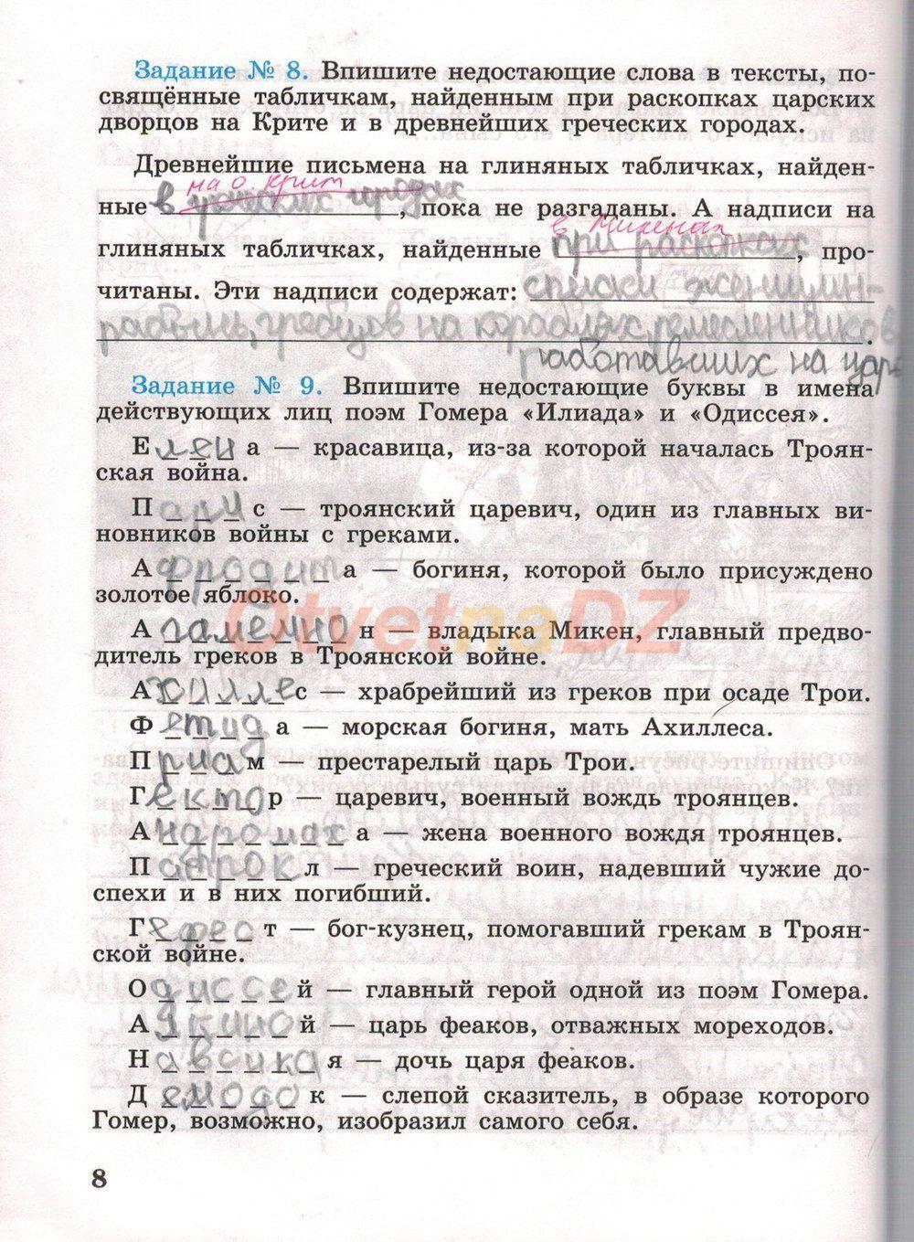 Учебник английского языка для начальной школы часть13 класс биболетова м.з
