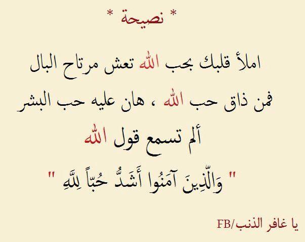ونعم بالله احبك يا رب اغفر لي و اعف عني انك غفار الذنوب Lyrics Arabic Calligraphy Calligraphy