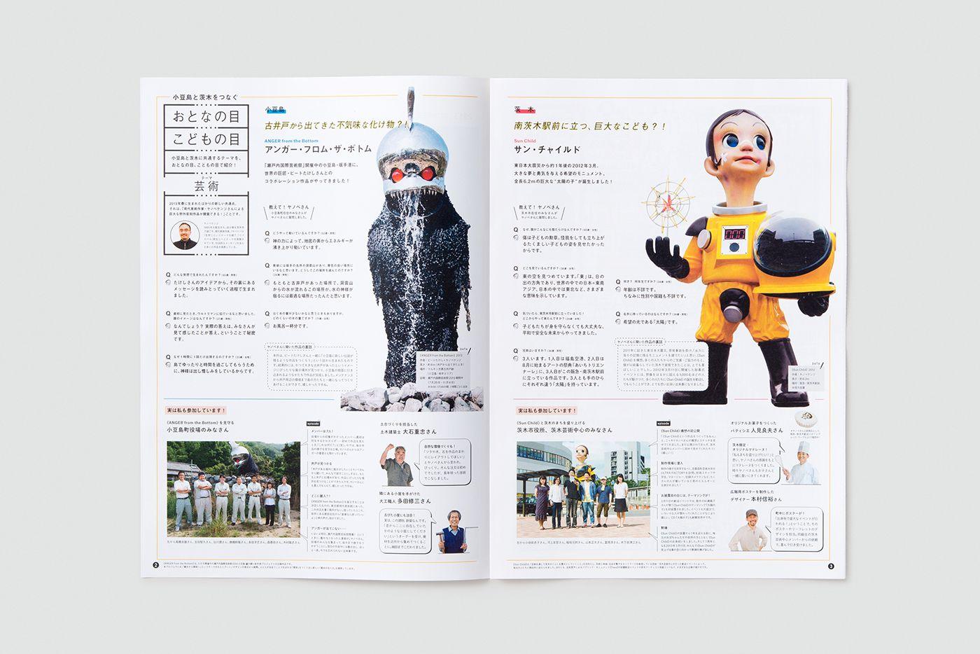 小豆島と茨木 : UMA / design farm
