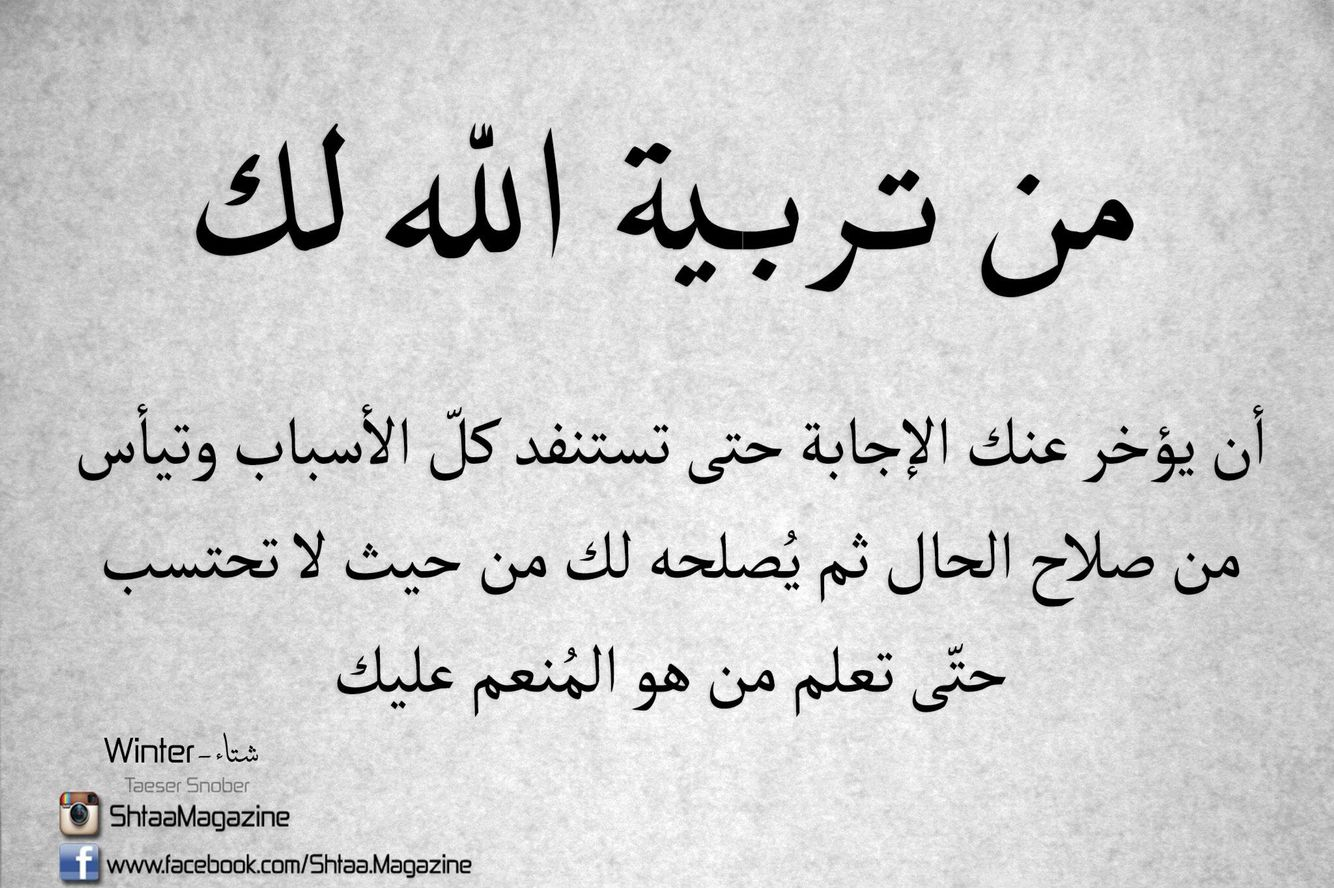 Pin By Mohcen On Arabic العربي أحلى Islamic Phrases Islamic Inspirational Quotes Islamic Quotes