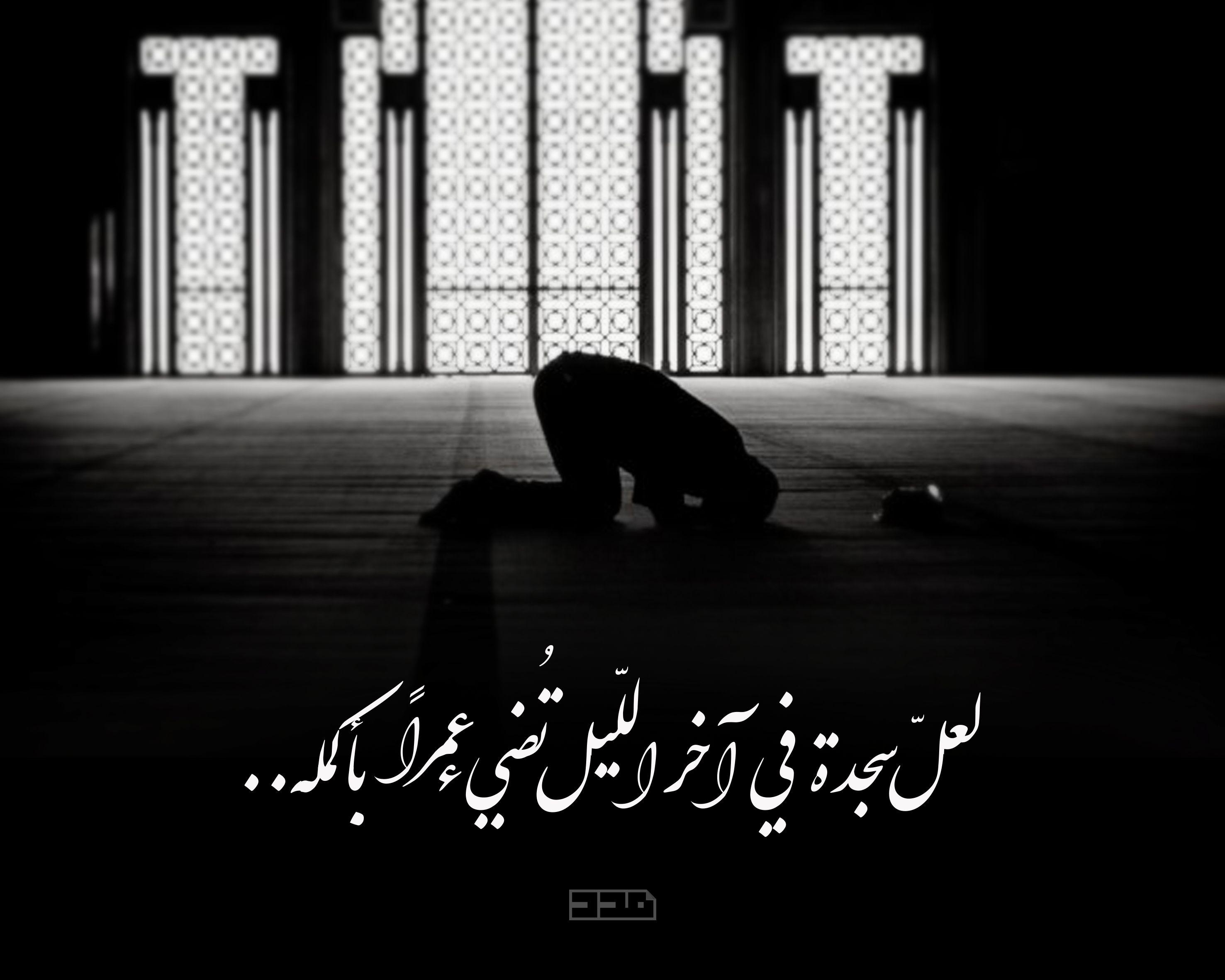 سجدة في آخر الليل Islamic Art Arabic Quotes Art
