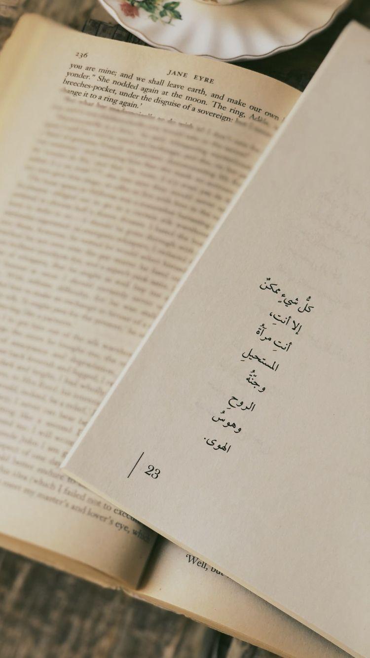 كل شيء ممكن إلا أنت Quotes Arabic Love Quotes Arabic Quotes