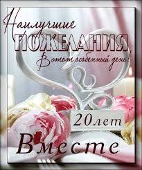 Свадьба стихи 20 лет