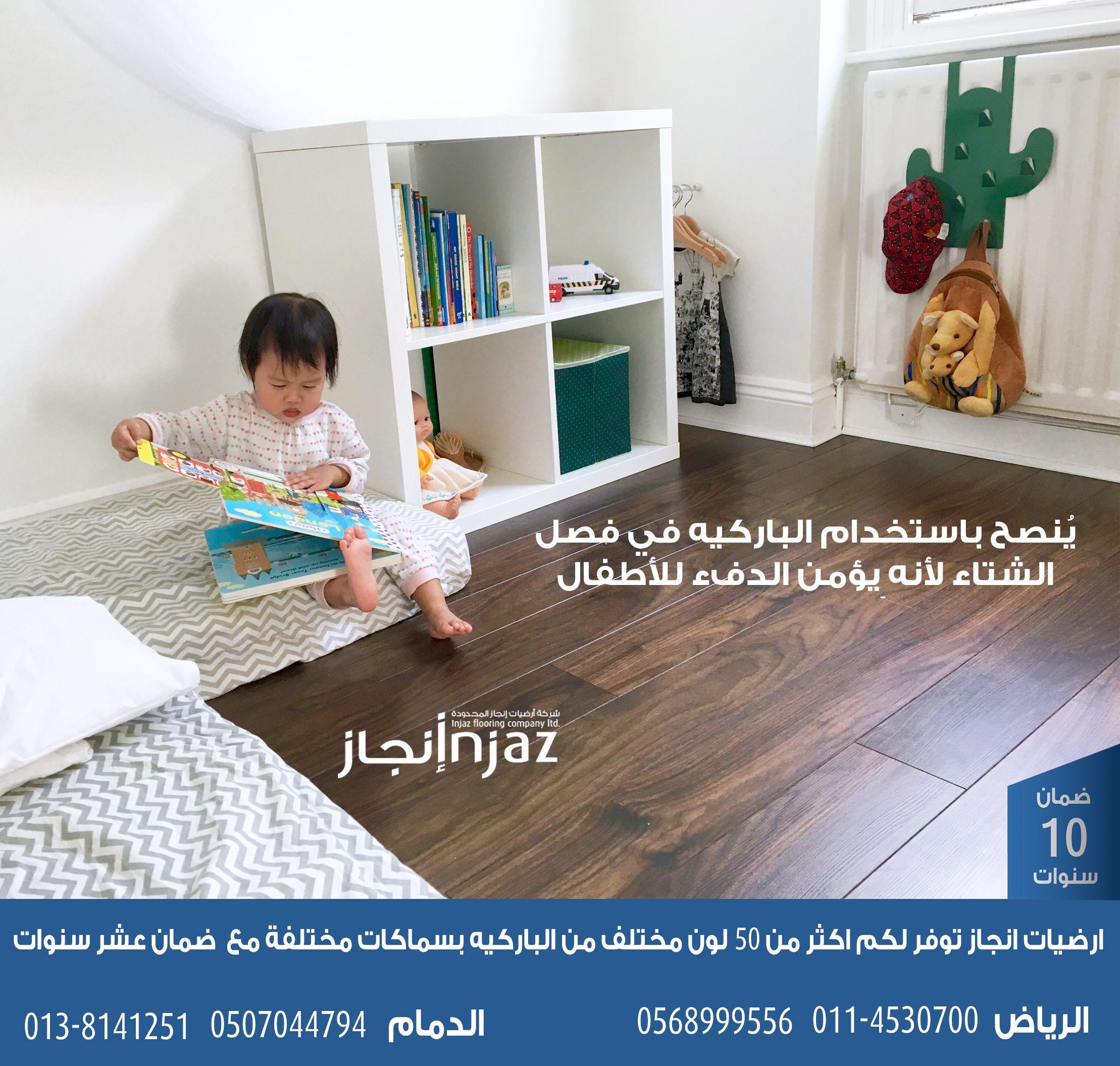 باركيه صيني Wood Laminate Flooring Home Design