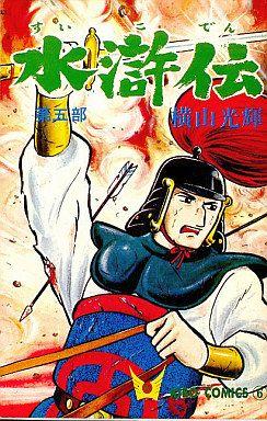 ボード 横山光輝 yokoyama mitsuteru のピン