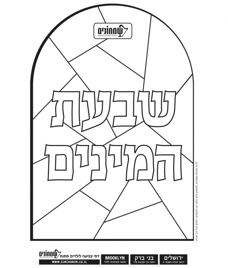 Pin by כנרת שלי on שבועות (With images) Hebrew poster