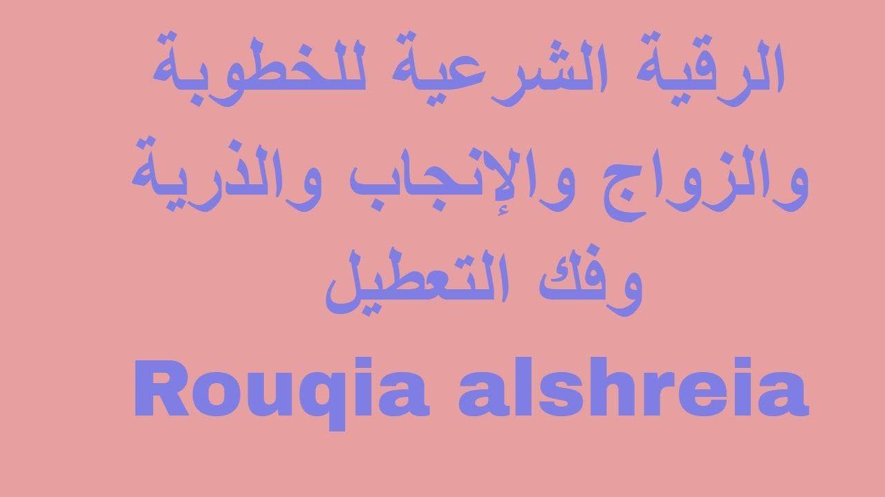 الرقية الشرعية للخطوبة والزواج والإنجاب والذرية وفك التعطيل Rouqia Alshreia Live In The Now Beaches In The World Marriage