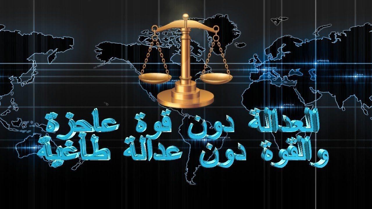 العدالة دون قوة عاجزة والقوة دون عدالة طاغية Neon Signs Neon