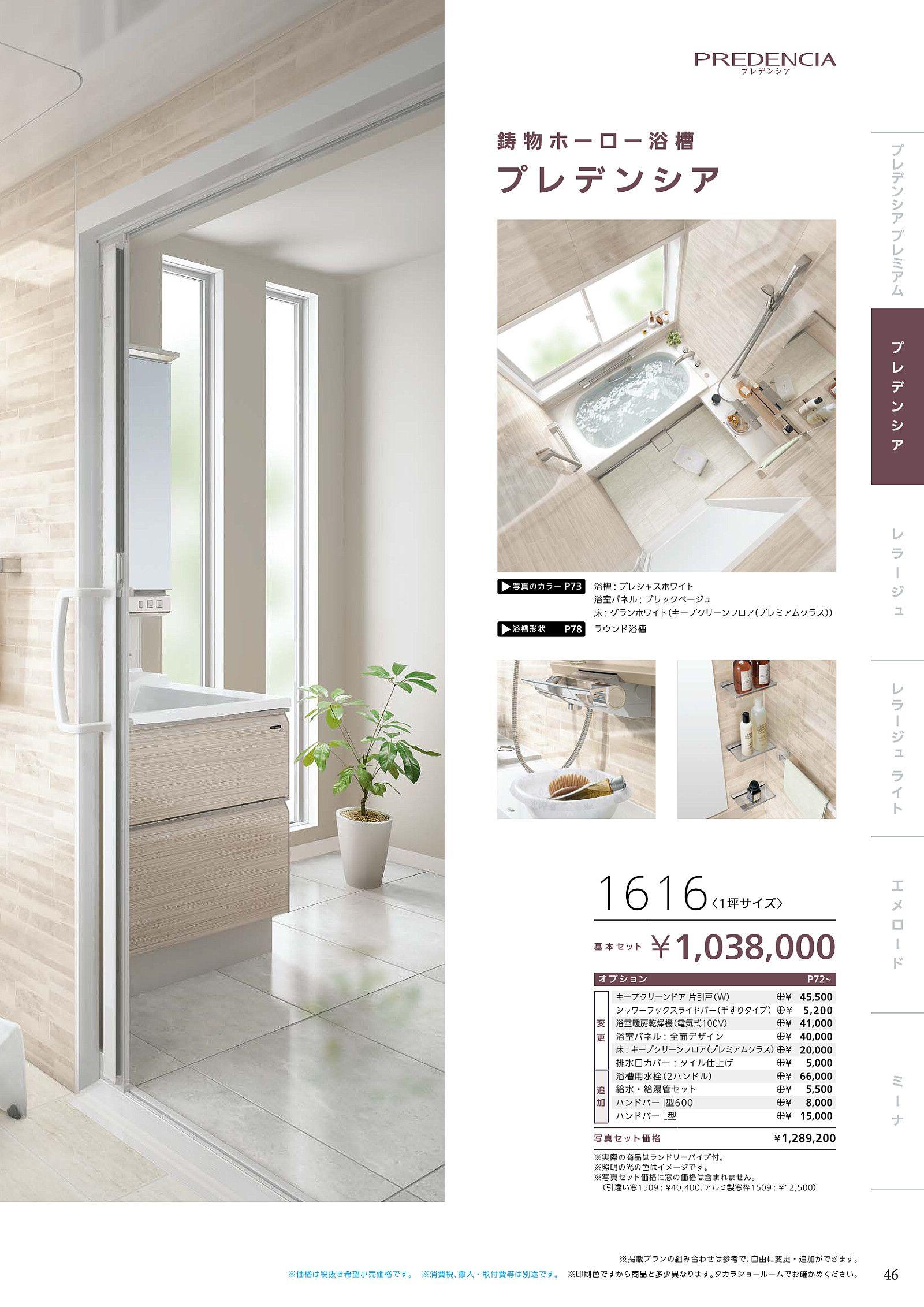 ボード 浴室 デザイン のピン