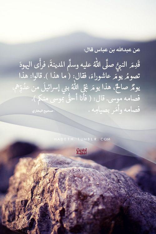 حديث شريف عن صوم عاشوراء Islamic Quotes Islam Tumblr Com