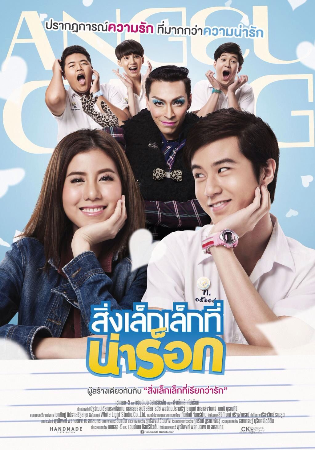 Rock Angels Thai Comedy Movie 2014 Hiburan