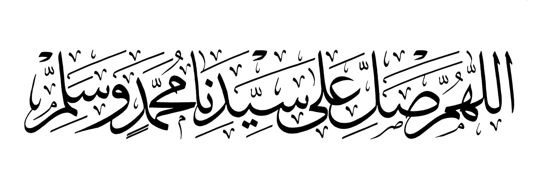 الصلاة على النبي أبيض Hat sanatı, Sanat