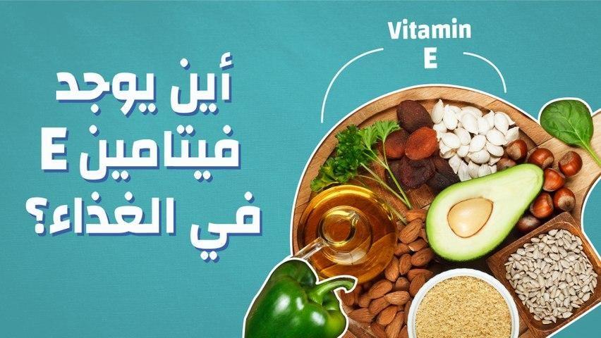 أين يوجد فيتامين E في الغذاء Vitamin E Vitamins