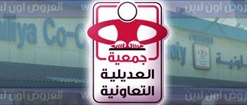 عروض الكويت Convenience Store Products Offer