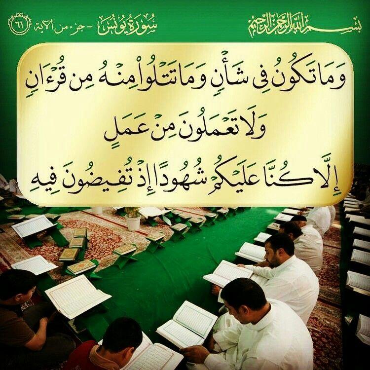 ١١ اللهم لا إله إلا أنت عالم الغيب والشهادة الكبير المتعال الملك الحق المبين سبحانك وبحمدك جل جلالك وعظم تعظيمك ل Quran Verses Noble Quran Prayer For The Day