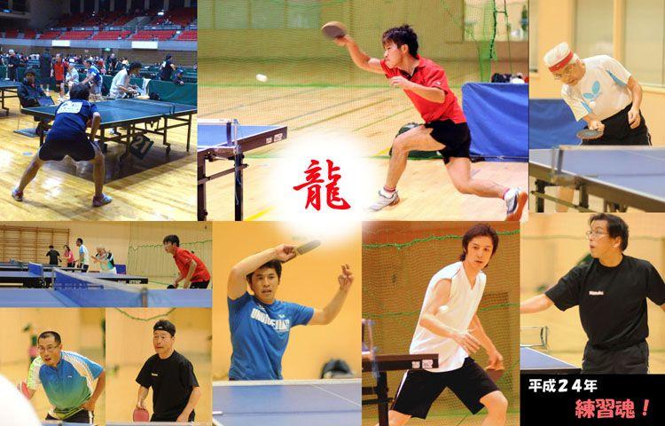 練習魂! 2012.1.1