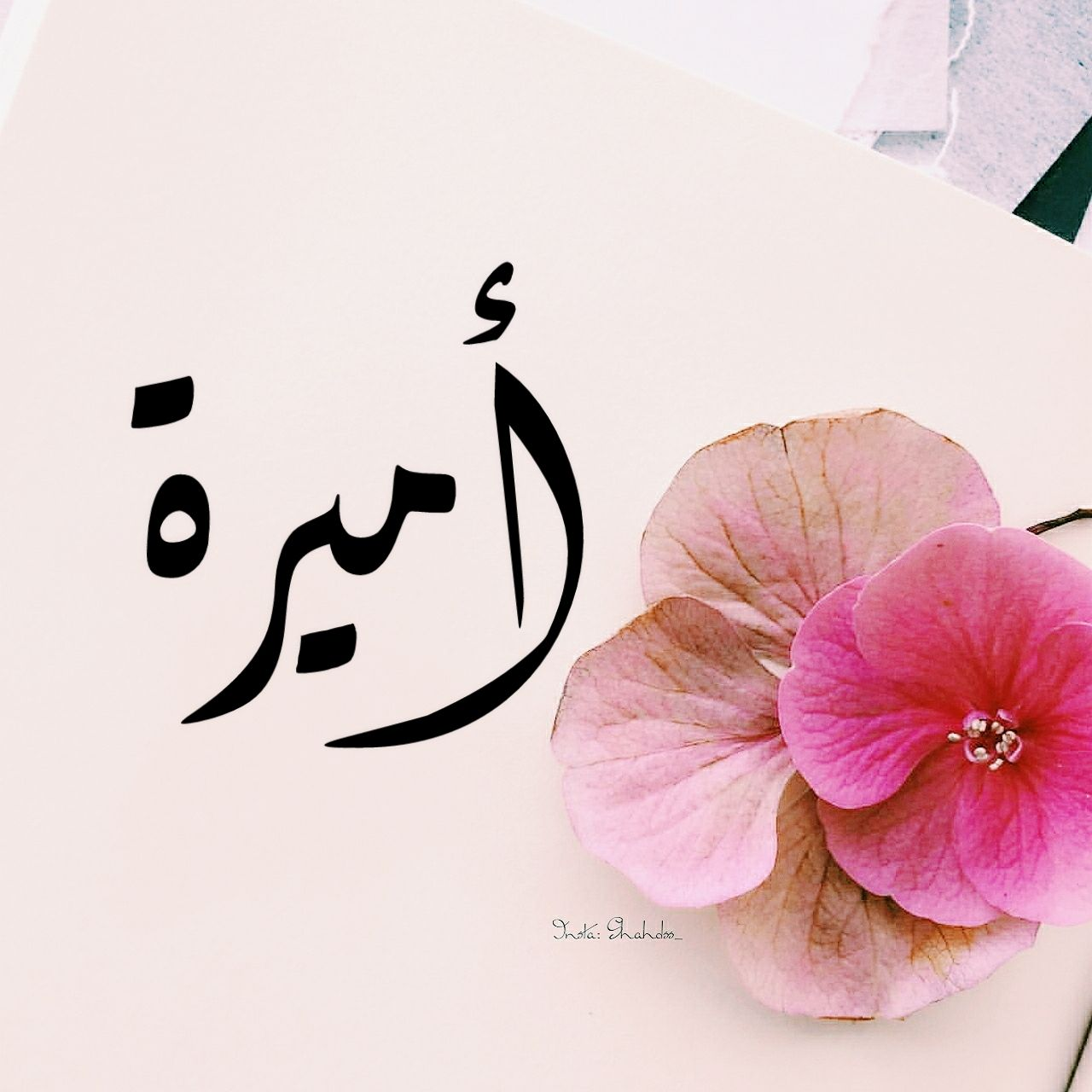 Discovered By شـ ھــ ـ د Shahd Find Images And Videos About صور تصميمي And اسماء On We Heart It The App To Get Lost Image Find Image Home Decor Decals