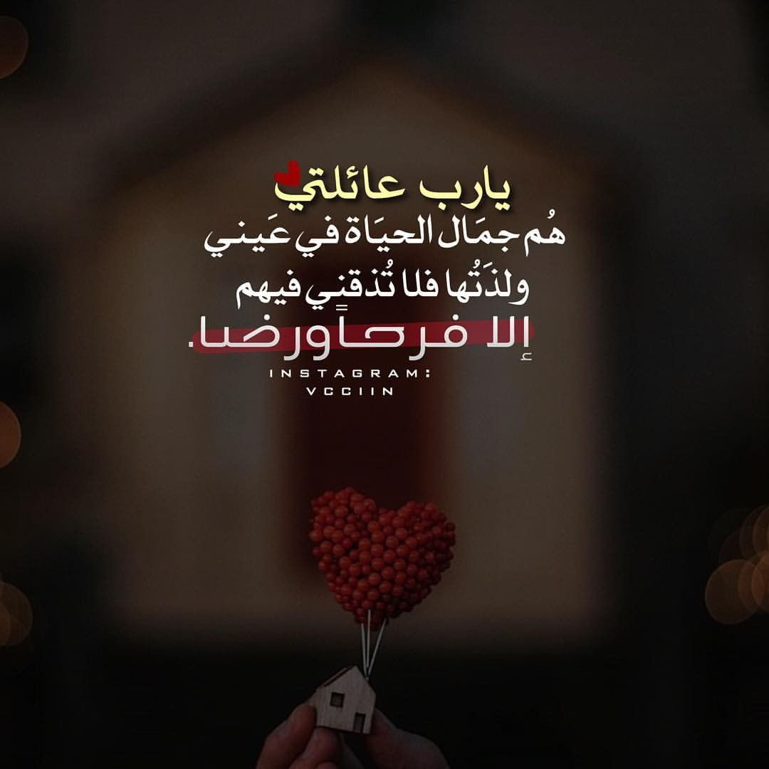 Pin By ملكة الليل On My Family Picture Quotes Islamic Quotes Arabic Love Quotes