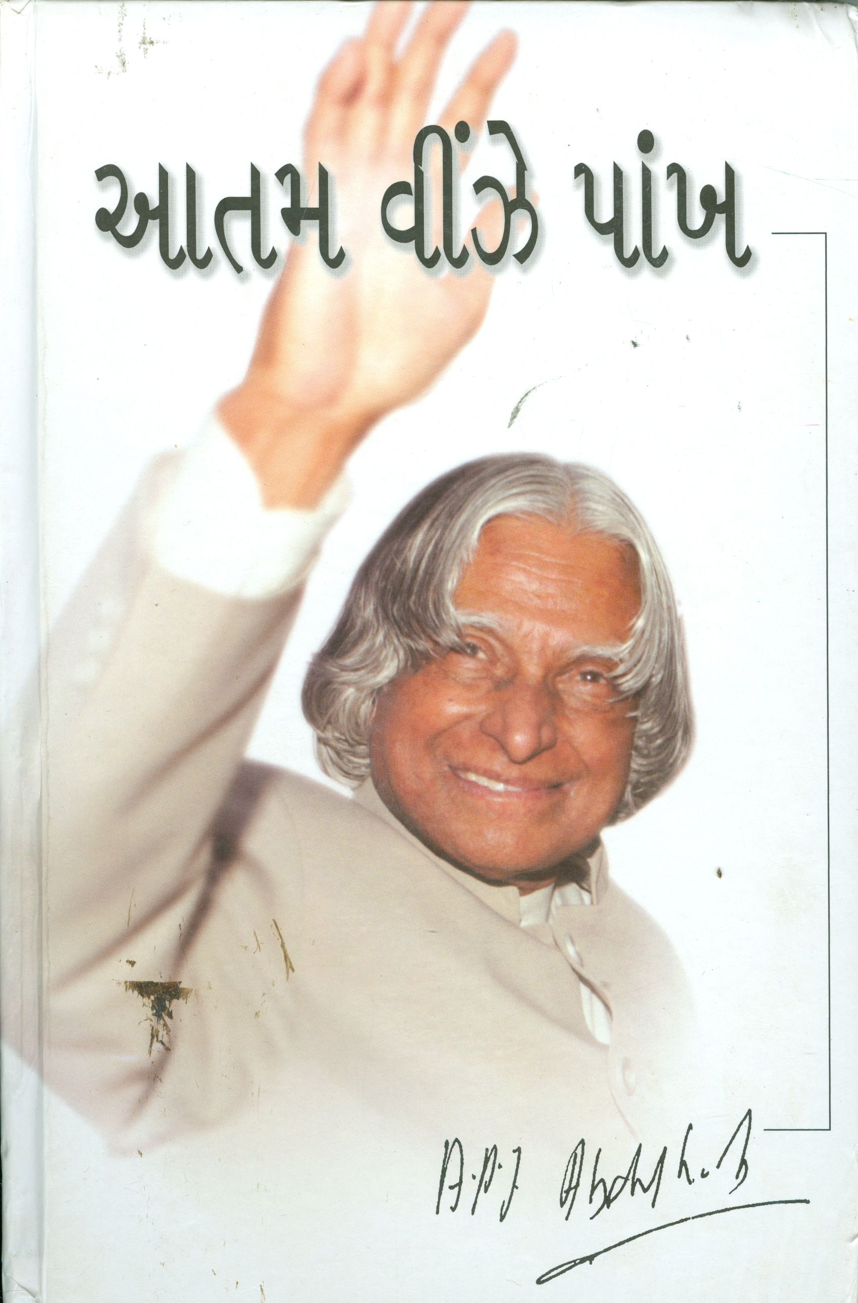 atam vinze paankh by apj abdul kalam this book is essay type dr atam vinze paankh by apj abdul kalam this book is essay type