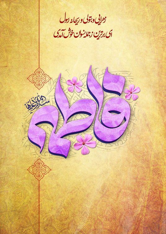 فاطمه زهرا فاطمة الزهراء Fatima Zahra Mother Islamic Art Calligraphy Islamic Calligraphy Painting Islamic Paintings