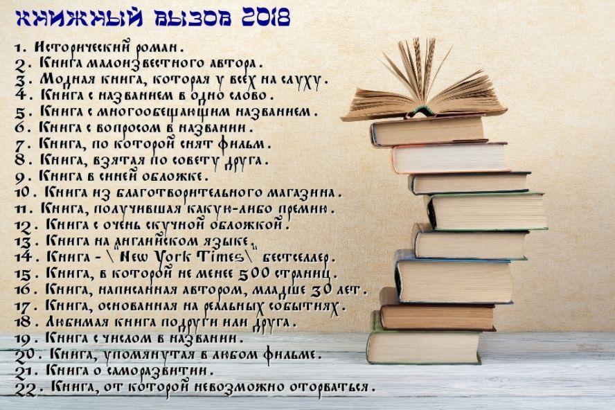 Картинки по запросу книжный челлендж на 2018 | Книги ...