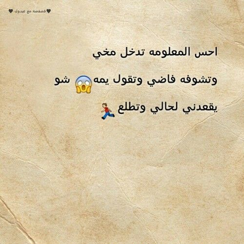 Pin By Duaa Shamse On Art For My Walls Funny Arabic Quotes Pretty Words Funny Quotes
