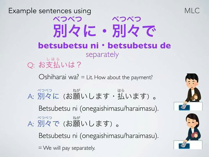 Pin By Kotobites Japanese On Useful Japanese Expressions