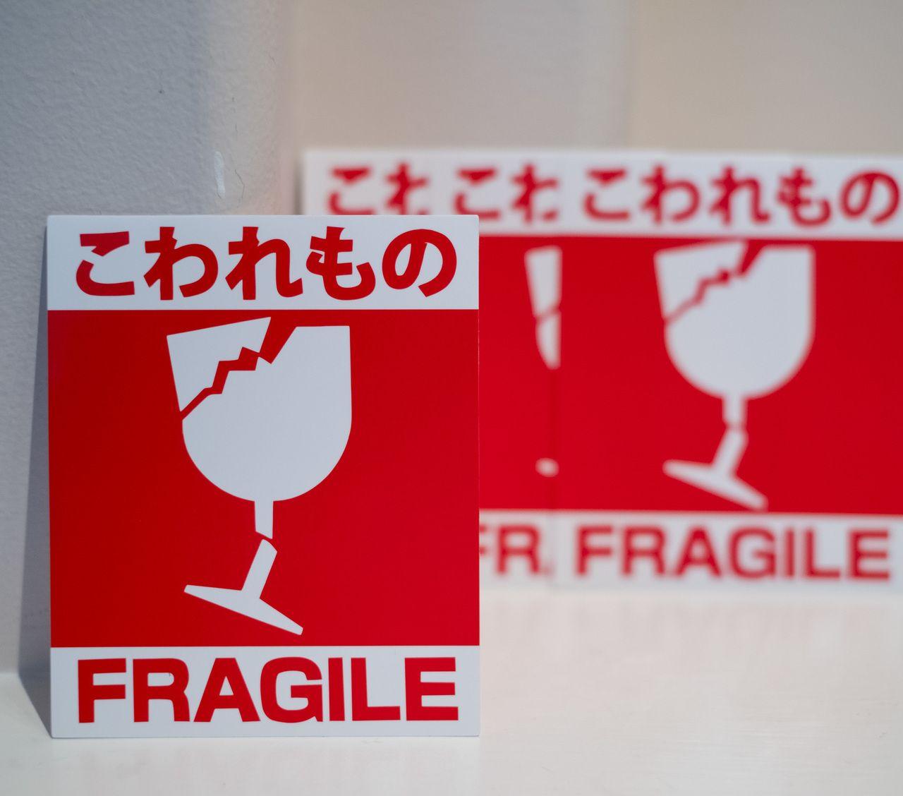 4265 Japan Travel FRAGILE Reusable Baggage Luggage Label