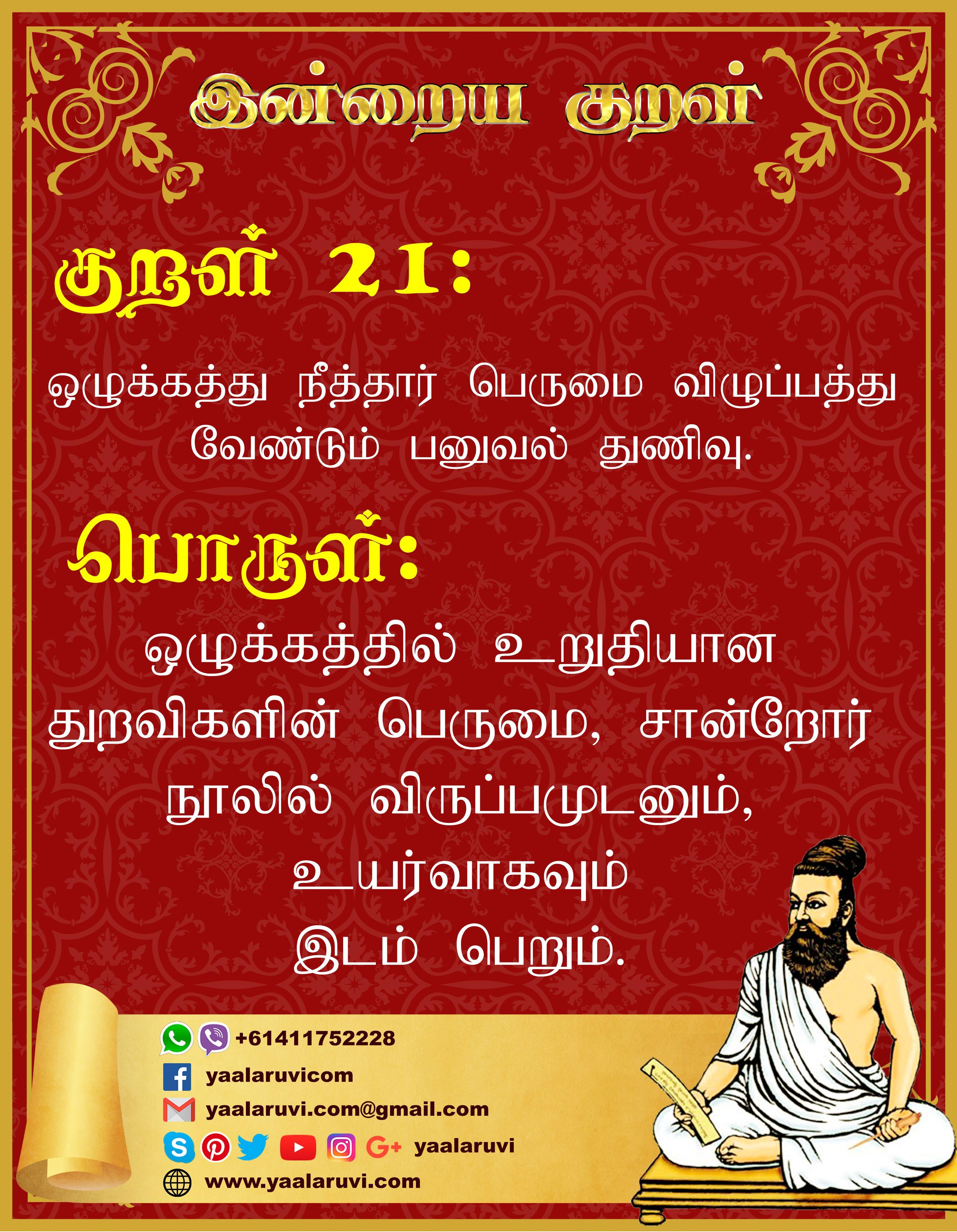 தினம் ஒரு திருக்குறள் Image quotes, Tamil