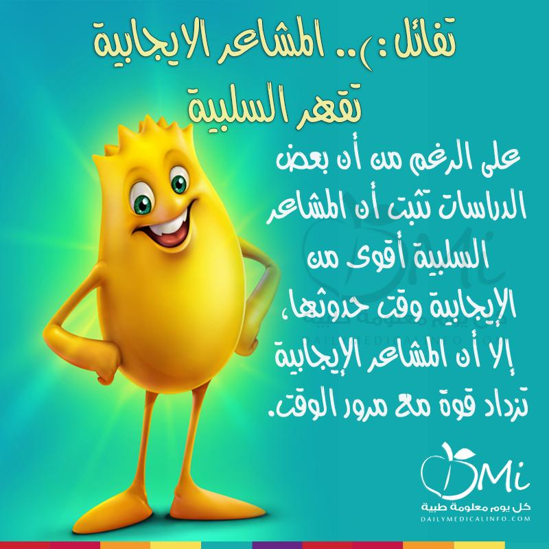 المشاعر الايجابية والتفائل يتغلب على المشاعر السلبية Quotations Wise Arabic Quotes