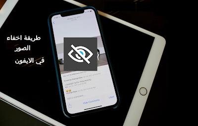 كيفية إخفاء الصور في الأيفون وآيباد بدون برامج و حمايتها بكلمة مرور Hidden Images Phone Electronic Products