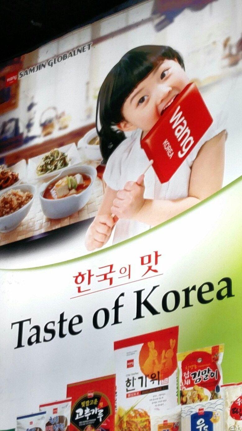 5 meter high advertisement above local Korean supermarket entrance. http://ift.tt/2g6IGJH