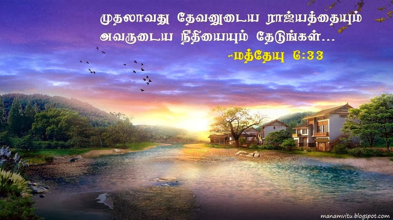 Download Bible Words Wallpapers In Tamil Gallery Bible