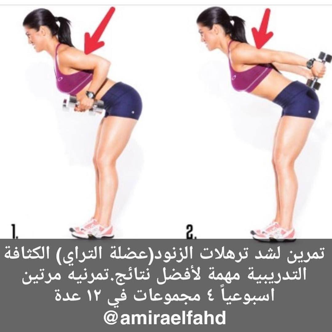 حافظي على توازنك ولاتقومي برفع وزن كبير الا بعد التأكد من صحة الاداء مرني الزنود اشكال مختلفة من التمارين وزوايا مختلفة ل Fitness Body Stomach Workout Workout