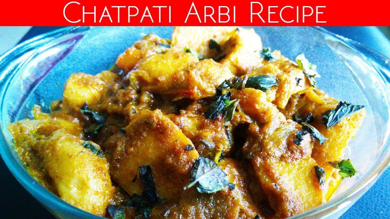 Chatpati Arbi Recipe - Arbi ki Sabji - Sizyumzy Cooking