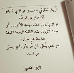 الرجل الحقيقي والحقيقيون قليلون Words Quotes Inspirational Words Love Words