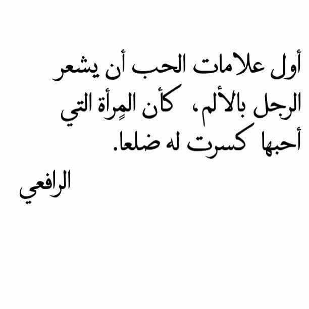اول علامات الحب عند الرجل م Words Quotes Romantic Quotes Quotes