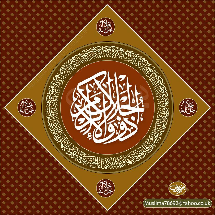 85 Al Zhulzhalaliwalikram By Muslima78692 On Deviantart Deviantart An Noor Islamic Art