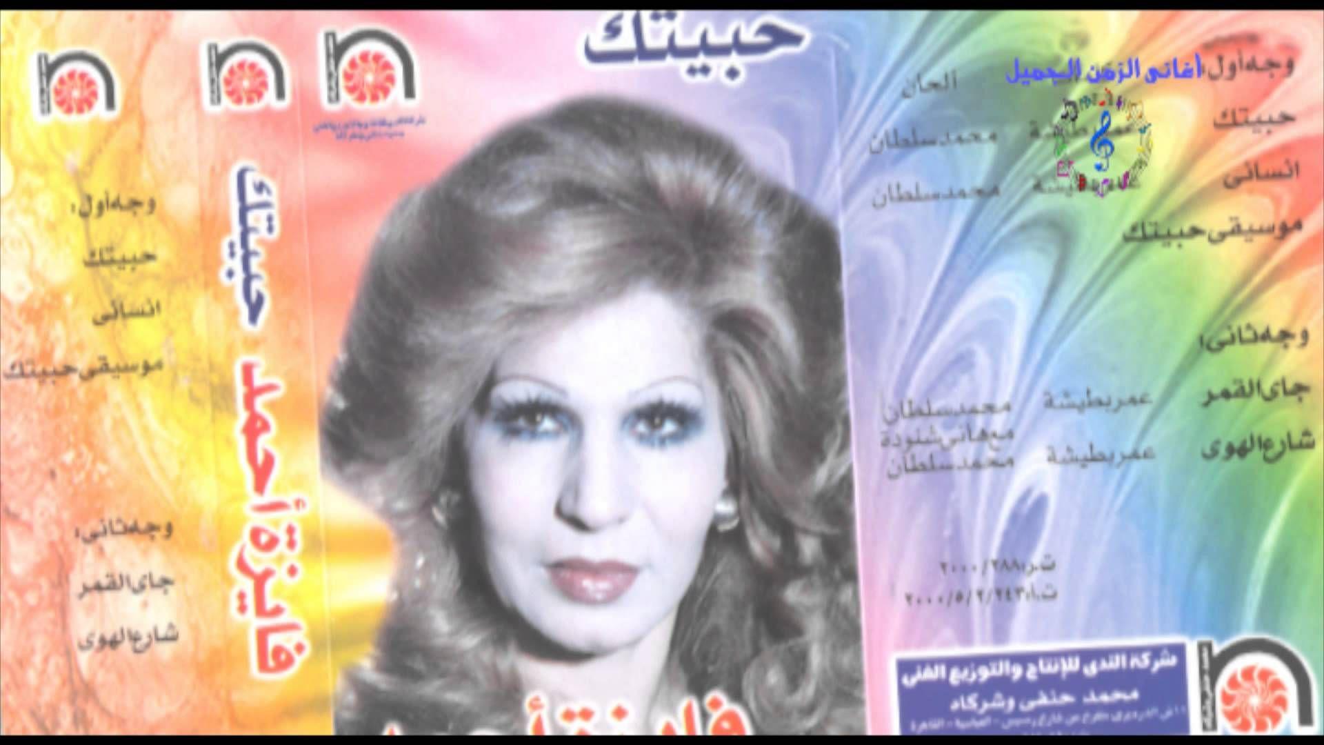 فايزة أحمد - نفس المكان