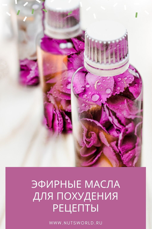 эфирное масло похудела