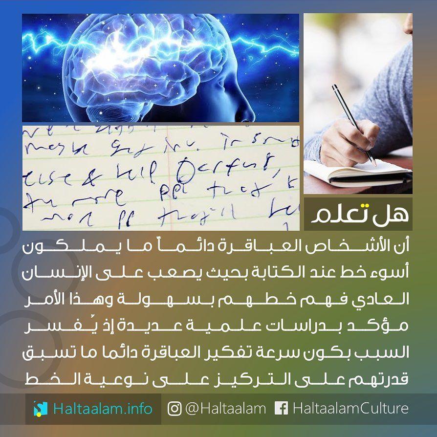 العباقرة دائما ما يملكون أسوء خط عند الكتابة وهذا الأمر مؤكد بدراسات عديدة Book Qoutes Positive Notes Learning